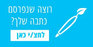 רוצים שנפרסם כתבה שלך?
