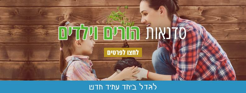 סדנת הידרופוניקה להורים וילדים