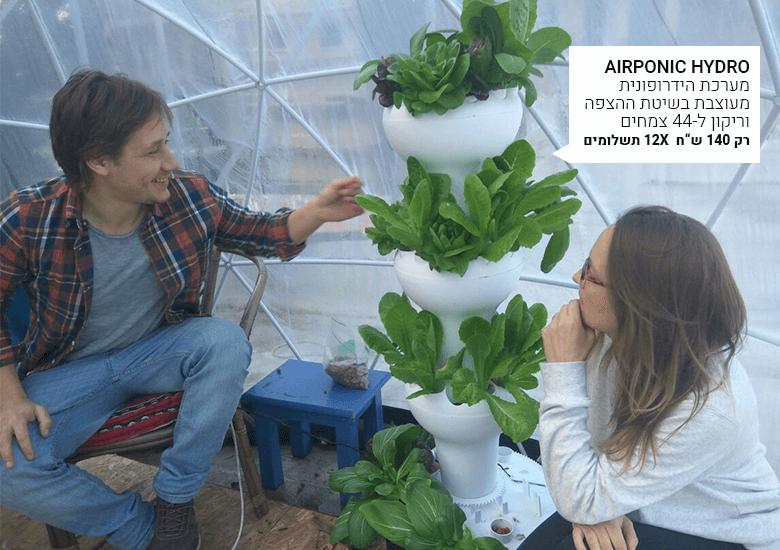 מערכת הידרופונית לגידול 44 צמחים