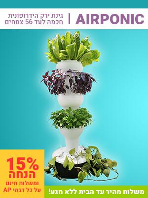 מערכת הידרופונית אירפוניק מגדל לגידול 56 צמחי מזון